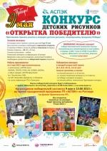 Объявлен конкурс детских рисунков «ОТКРЫТКА ПОБЕДИТЕЛЮ»